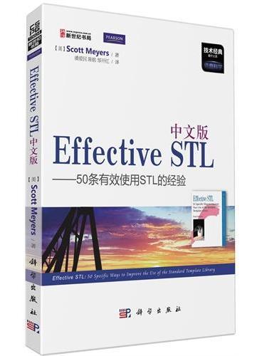 中文版Effective STL——50条有效使用STL的经验(STL经典图书,双色精美印刷)