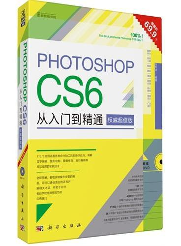 Photoshop CS6从入门到精通(权威超值版)(DVD)(100%!This Book Will Make Photoshop CS6 Easy!)