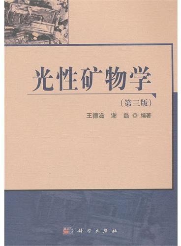 光性矿物学(第三版)