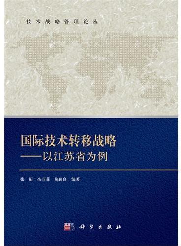 国际技术转移战略:以江苏为例