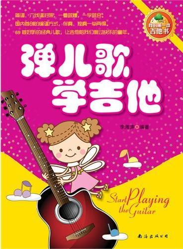 弹儿歌学吉他