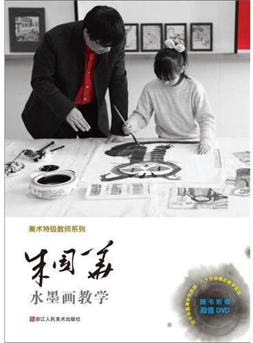 朱国华  水墨画教学