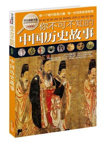 (全新版)学生探索书系:你不可不知的中国历史故事(为中国学生量身打造,知识新奇、有趣,全彩图文共读,精美,适读)