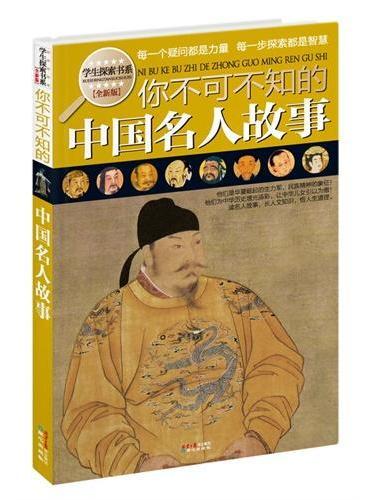 (全新版)学生探索书系:你不可不知的中国名人故事(为中国学生量身打造,知识新奇、有趣,全彩图文共读,精美,适读)