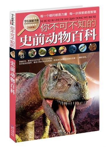 (全新版)学生探索书系:你不可不知的史前动物百科(为中国学生量身打造,知识新奇、有趣,全彩图文共读,精美,适读)