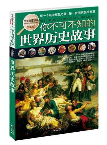 (全新版)学生探索书系:你不可不知的世界历史故事(为中国学生量身打造,知识新奇、有趣,全彩图文共读,精美,适读)