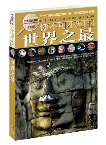 (全新版)学生探索书系:你不可不知的世界之最(为中国学生量身打造,知识新奇、有趣,全彩图文共读,精美,适读)
