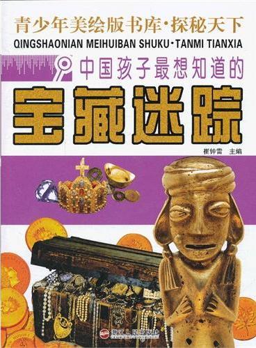 探秘天下 中国孩子最想知道的宝藏迷踪