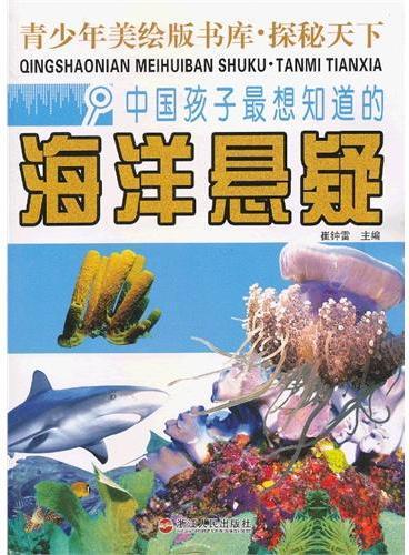 探秘天下 中国孩子最想知道的海洋悬疑