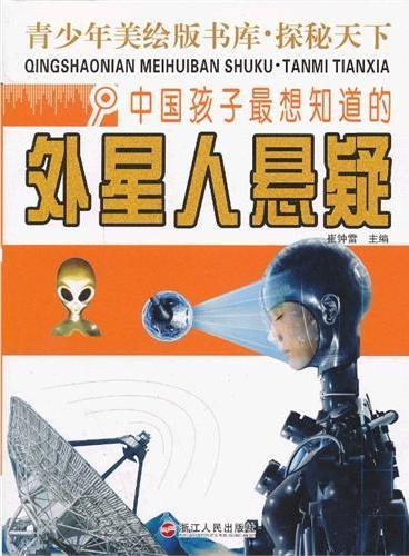探秘天下 中国孩子最想知道的外星人悬疑