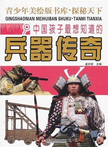 探秘天下 中国孩子最想知道的兵器传奇