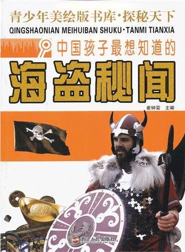 探秘天下 中国孩子最想知道的海盗秘闻
