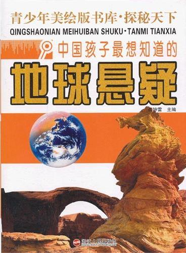 探秘天下 中国孩子最想知道的地球悬疑
