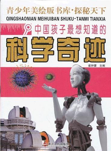 探秘天下 中国孩子最想知道的科学奇迹