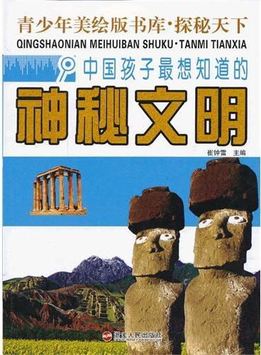 探秘天下 中国孩子最想知道的神秘文明