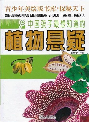 探秘天下 中国孩子最想知道的植物悬疑
