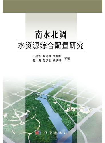 南水北调水资源综合配置研究