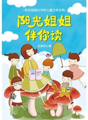 阳光姐姐伴你读——阳光姐姐伍美珍从《安徒生童话》《长袜子皮皮》等儿童文学经典入手,分享对经典童书的独特领悟