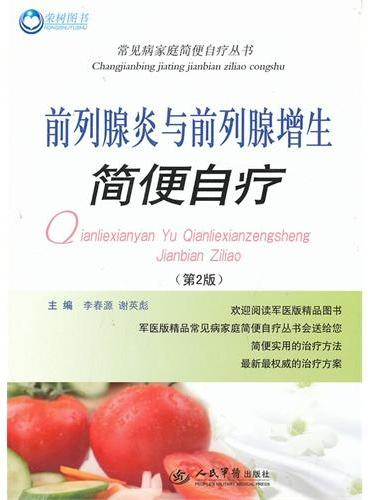前列腺炎与前列腺增生简便自疗(第二版)