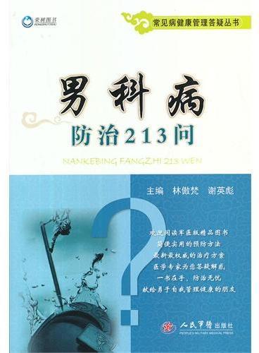 男科病防治213问.常见病健康管理答疑丛书