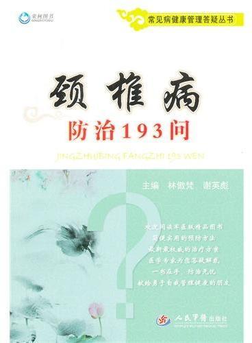 颈椎病防治193问.常见病健康管理答疑丛书