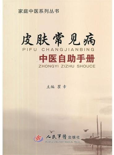 皮肤常见病中医自助手册.家庭中医系列丛书