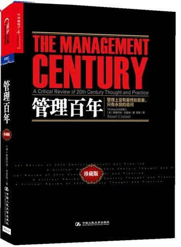 管理百年(Think50创始人经典作品,一部现代管理学史,更是一部现代商业进化史。一本书,梳理百年管理变迁,洞悉未来管理趋势。)