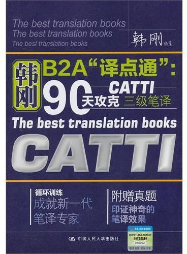 """韩刚B2A""""译点通"""":90天攻克CATTI 三级笔译"""