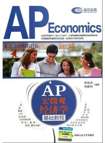 AP 宏微观经济学基础教程