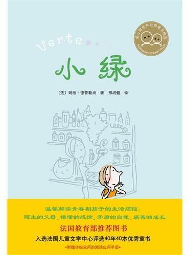 小绿(法国教育部推荐,用温馨幽默的故事帮青春期孩子解决生活烦恼,爱心树童书出品)