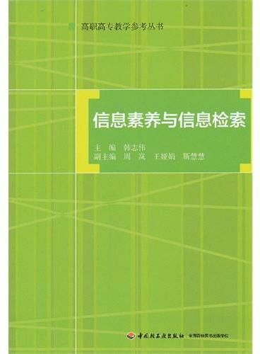 信息素养与信息检索-高职高专教学参考丛书
