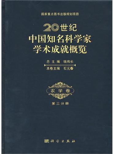 20世纪中国知名科学家学术成就概览·农学卷·第三分册