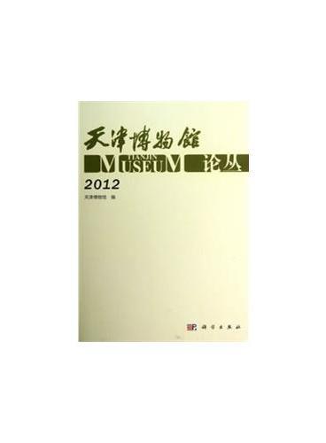 天津博物馆论丛(2012)