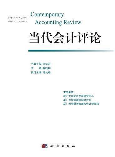 当代会计评论(第4卷 第2期)