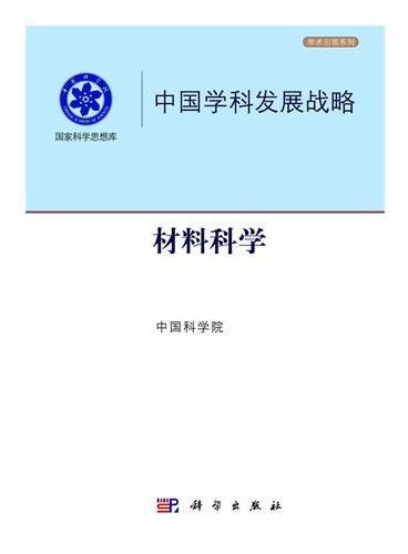中国学科发展战略 材料科学