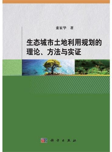 生态城市土地利用规划的理论、方法与实证