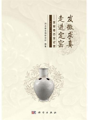 发微求真 走进定窑——定窑考古全纪录(2009-2011)