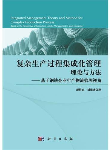 复杂生产过程集成化管理理论与方法——基于钢铁企业生产物流管理视角