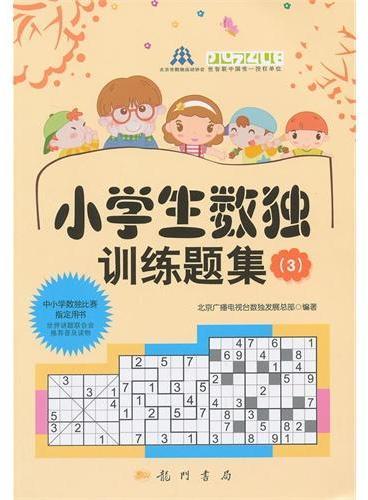 小学生数独训练题集3