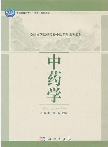 中药学(教材)