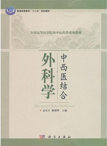 中西医结合外科学(教材)