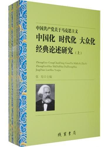 中国共产党关于马克思主义中国化时代化大众化经典论述研究(上中下)