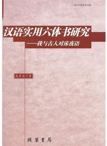 汉语实用六体书研究:我与古人对床夜语