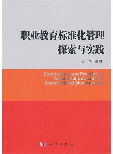 职业教育标准化管理探索与实践