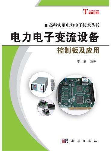 电力电子变流设备控制板及应用