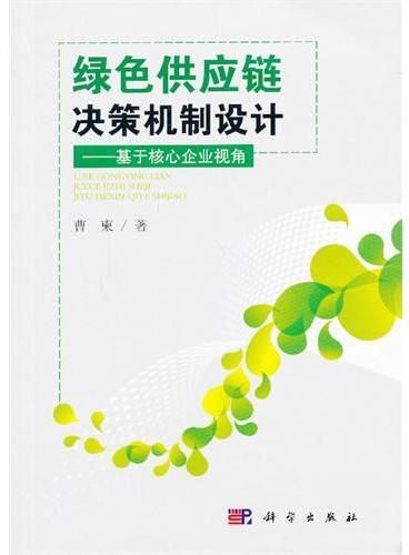 绿色供应链决策机制设计——基于核心企业视角