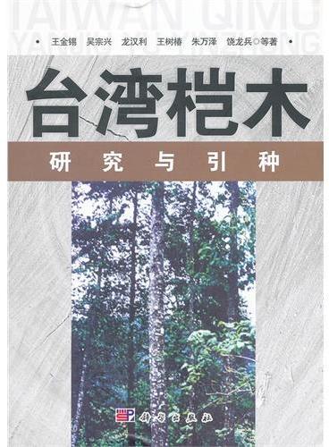 台湾桤木研究与引种