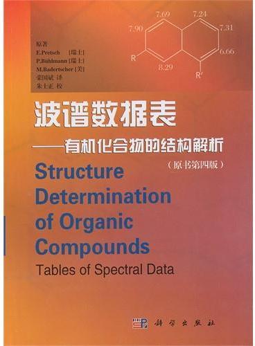 波谱数据表——有机化合物的结构解析(原书第四版)