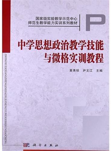 中学思想政治教学技能与微格实训教程