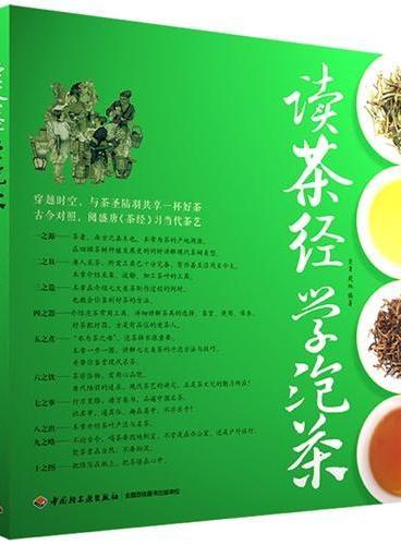 读茶经,学泡茶(穿越时空,与茶圣陆羽共享一杯好茶)